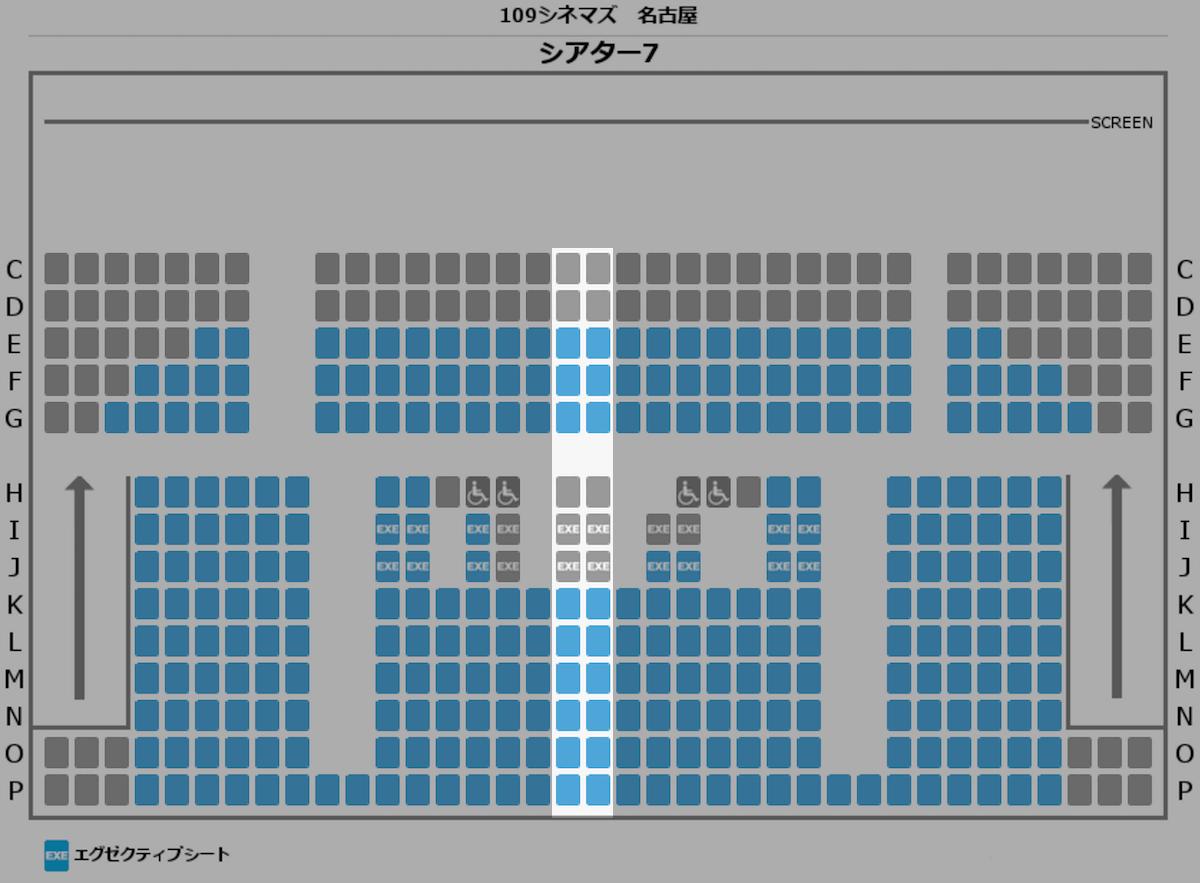 109cinemas-nagoya-theater7-reserve