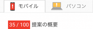 201702pagespeed_beforemobile
