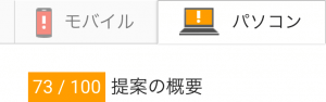 201702pagespeed_beforepc