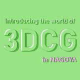 cgセミナー 名古屋2020