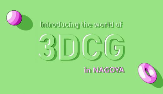 名古屋でCG未経験なクリエイター向けCGセミナーを開催します!