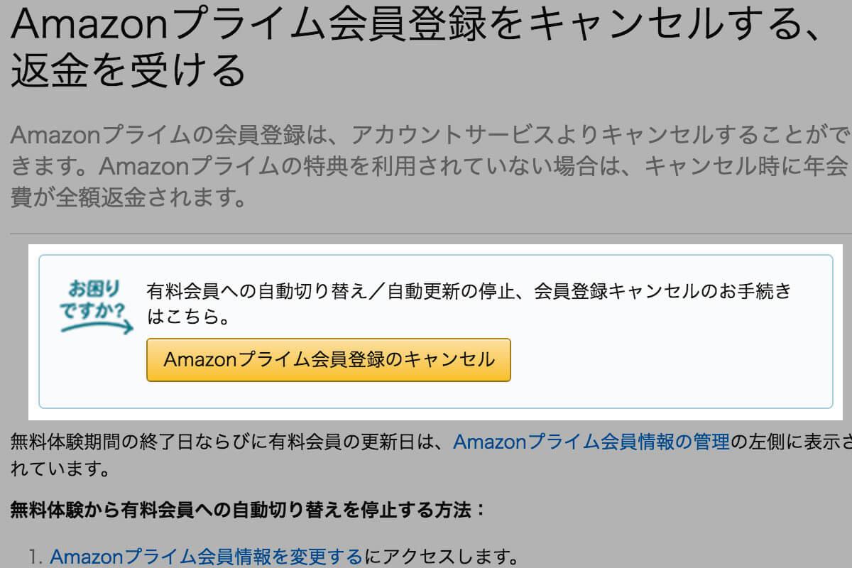 Amazonプライムお試しが自動契約されたときに解約する方法