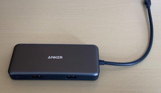 Ankerの7徳ハブでMacBook Airに給電できてモニターやLANにも接続できる