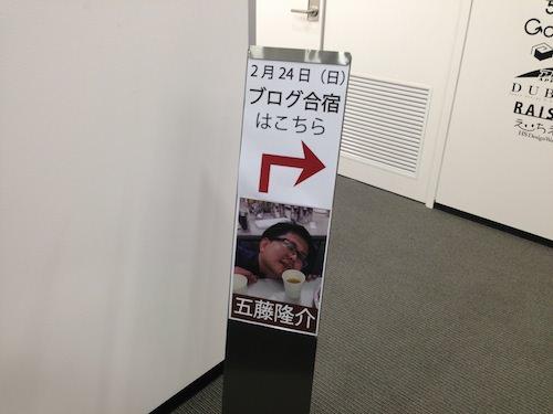 ブロガー必見のイベント、ごりゅごさん主催の名古屋ブログ合宿に参加してきました!!