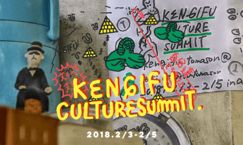 KEN GIFU CULTURE SUMMIT