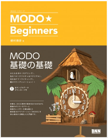 3DCGソフトMODO初の日本語教科書「MODO ★ Beginners」