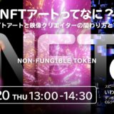 NFT seminar