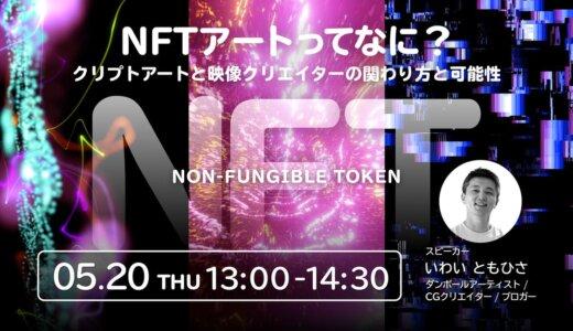 オンラインイベントで映像クリエイター向けにNFTのお話をします