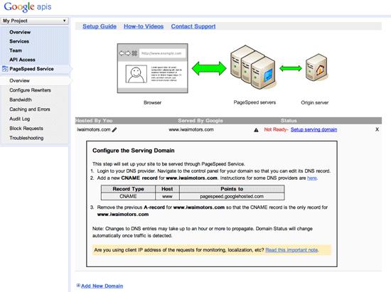 GoogleのPageSpeedサービス設定編その1!!まずはサインアップしてPageSpeedの設定を行うよ!!