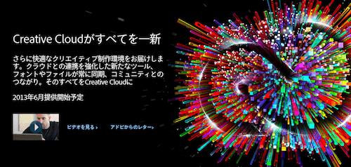 Adobe Creative Cloudは個人ならどう使うのがオトクかを考えてみた