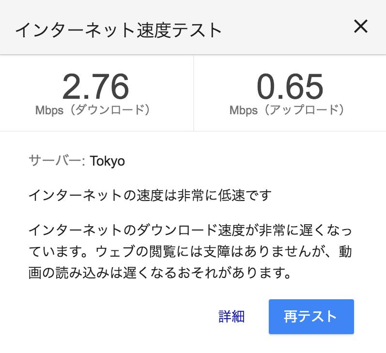 ADSL速度テスト