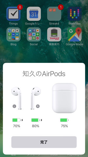 AirPods と iPhone のペアリング
