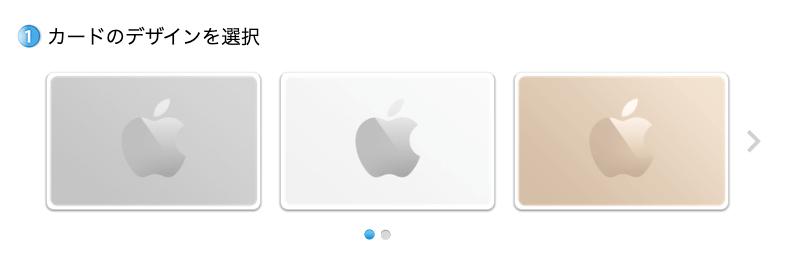 Apple Store ギフトカード