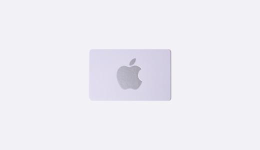 Apple直営店でのみ販売されるApple Storeギフトカード(物理カード)