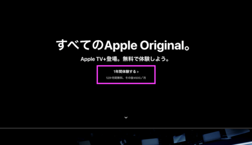 いまアップル製品を購入するとApple TV+が1年無料になるぞ!