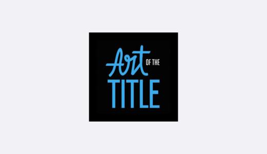 映画のタイトルシーンを紹介するArt of the Titleは映像クリエイターやデザイナーにオススメ
