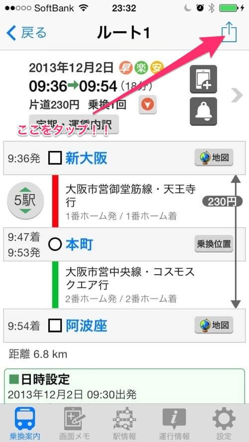 出張が多い人向け厳選iPhoneアプリ3本!
