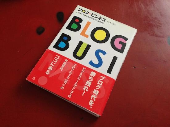 ビジネスにおけるブログ活用方法 2005年と現在(2014年)