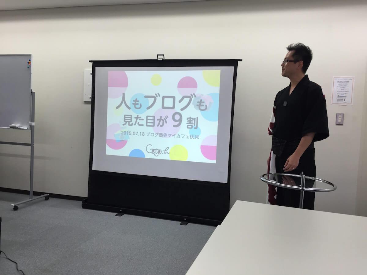 blogjyuku201507