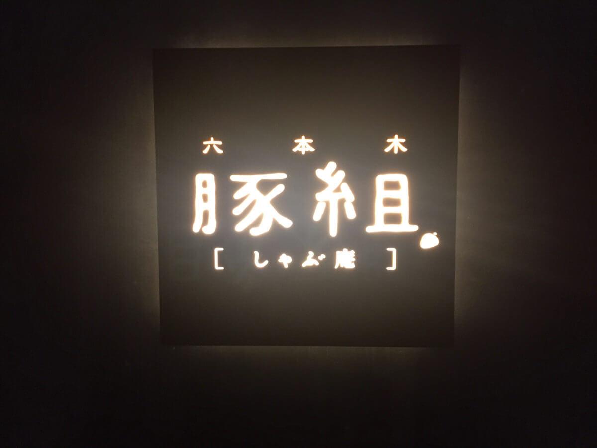 butagumi-jr-gatetower21