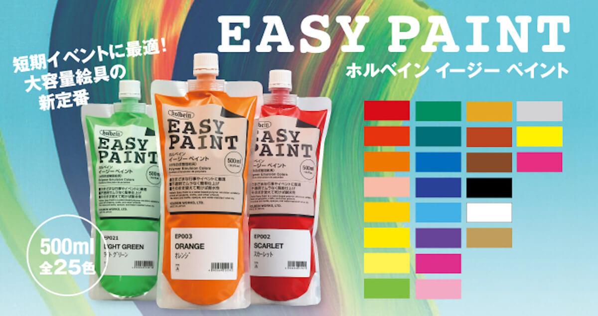 ついにダンボール塗装に最適な塗料(絵具)を見つけたぞ!