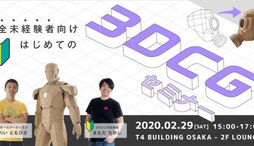 【中止】次は大阪!元任天堂デザイナーまえださん主催の未経験者向け3DCGセミナー