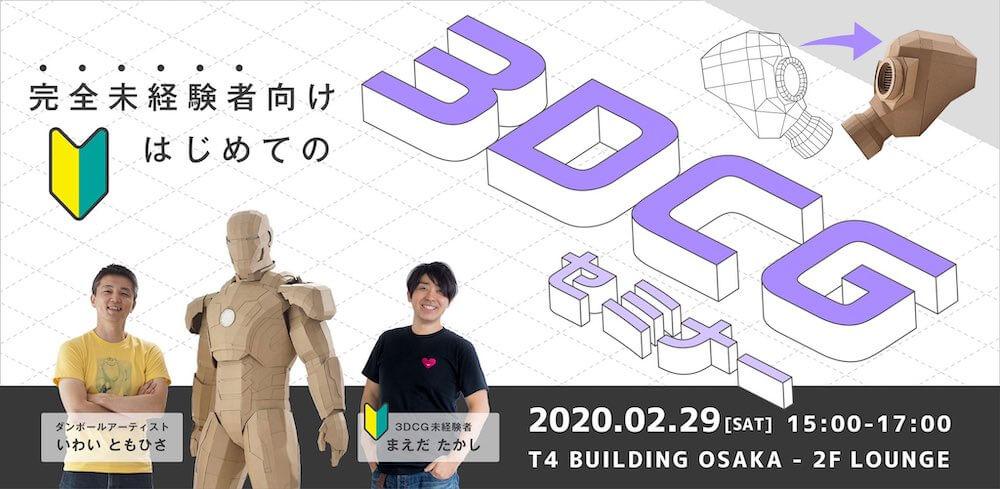 CG未経験者向けセミナー大阪