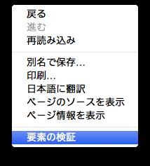 Google Chromeの標準機能「要素の検証」が神すぎてワロタ