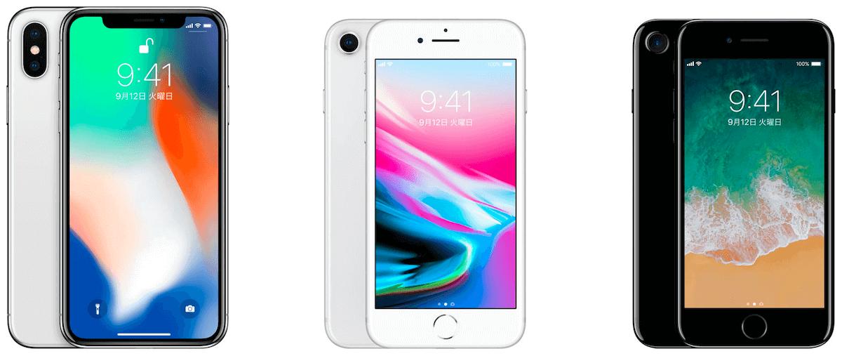 SIMフリーiPhoneの乗り換えはX、8ではなく7が賢い選択