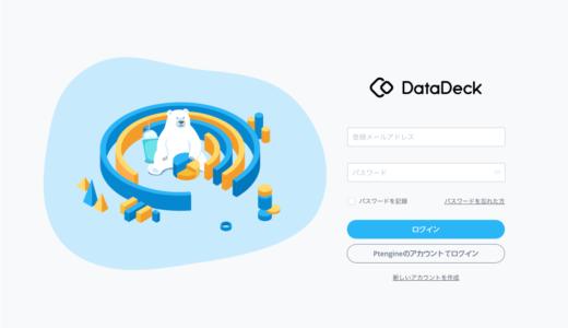 マーケティングデータの一元管理、可視化・共有が簡単にできるDataDeck【AD】