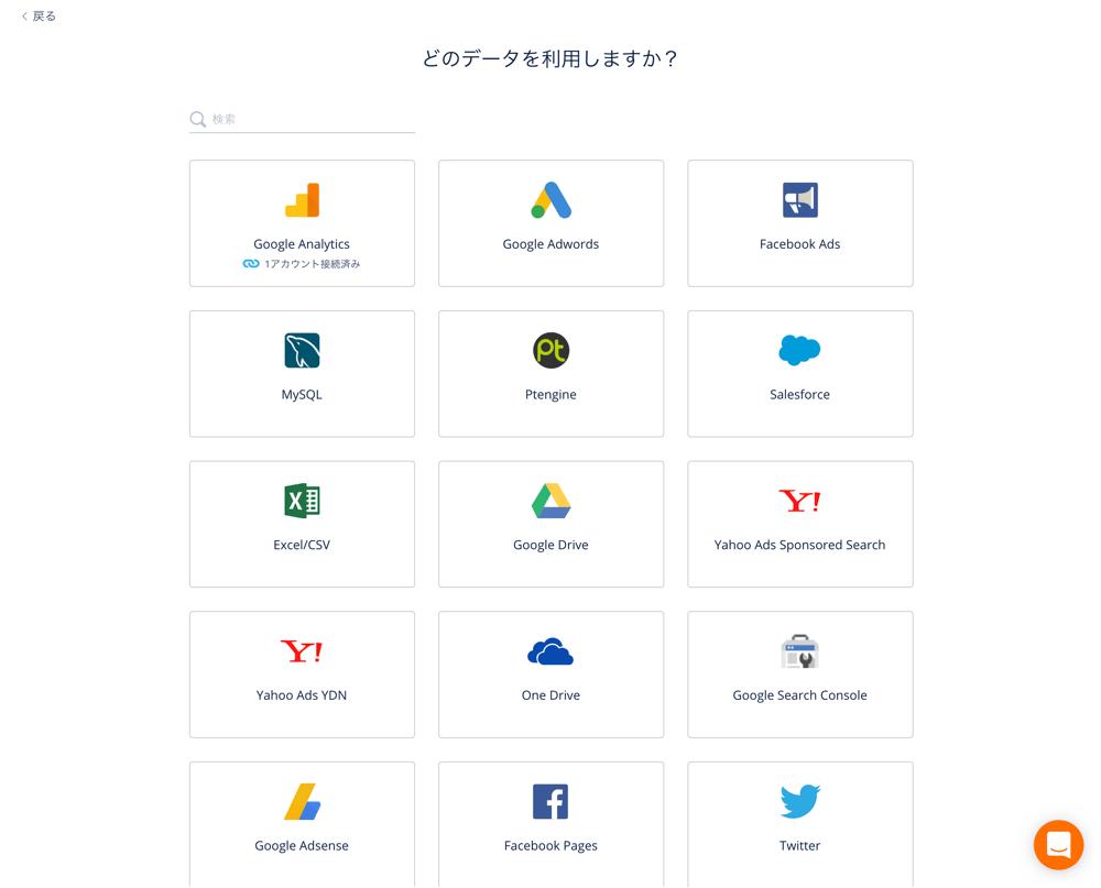 DataDeckと連携できるサービス