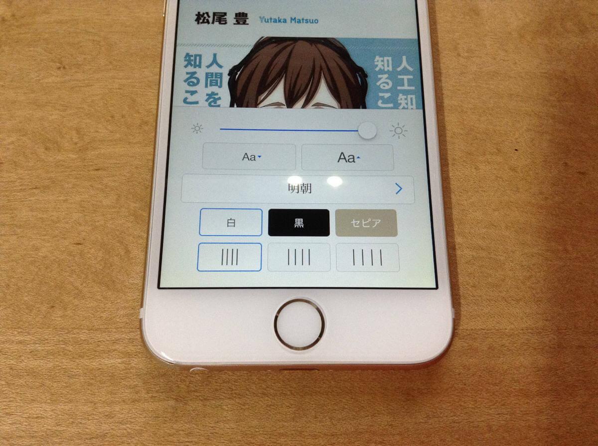 iPhoneがKindle用端末として初代iPad miniの代わりになった