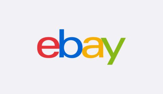 eBay、Ali Expressなど利用した海外通販や興味のあるショップ