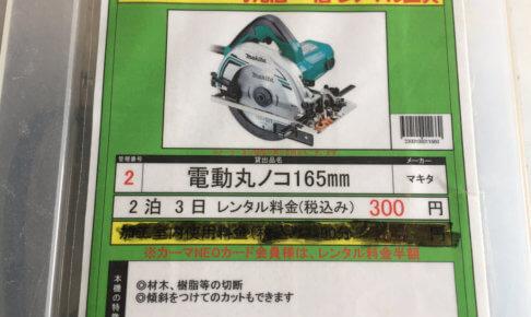 電動工具レンタル