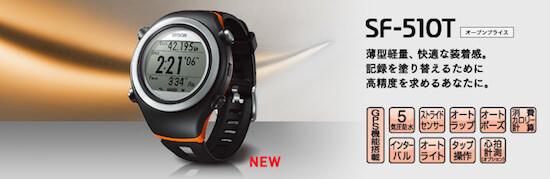 ランニング用GPS時計はEPSONのSF-510Tも良さげ!!