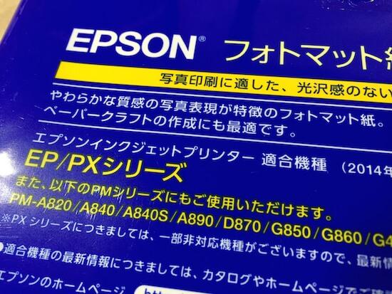ペーパークラフトに最適なEPSONの「フォトマット紙 KA450PM」