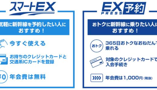 2つの新幹線予約サービスはスマートEXよりエクスプレス予約が断然お得