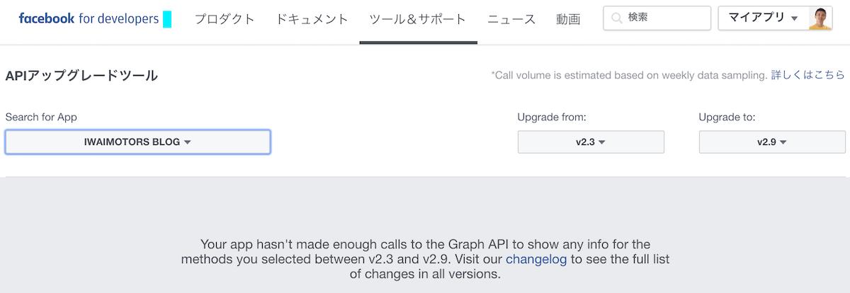 Facebook API アップグレードツール