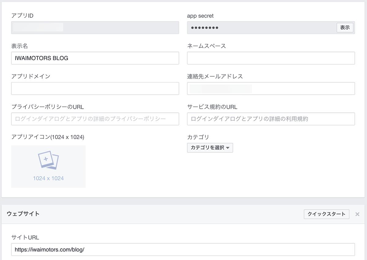 Facebookページでサムネイルが表示されない問題をなんとか解決した方法
