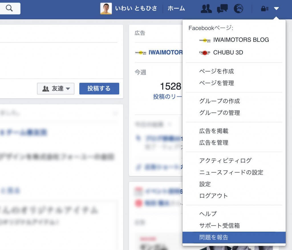 facebook_support1