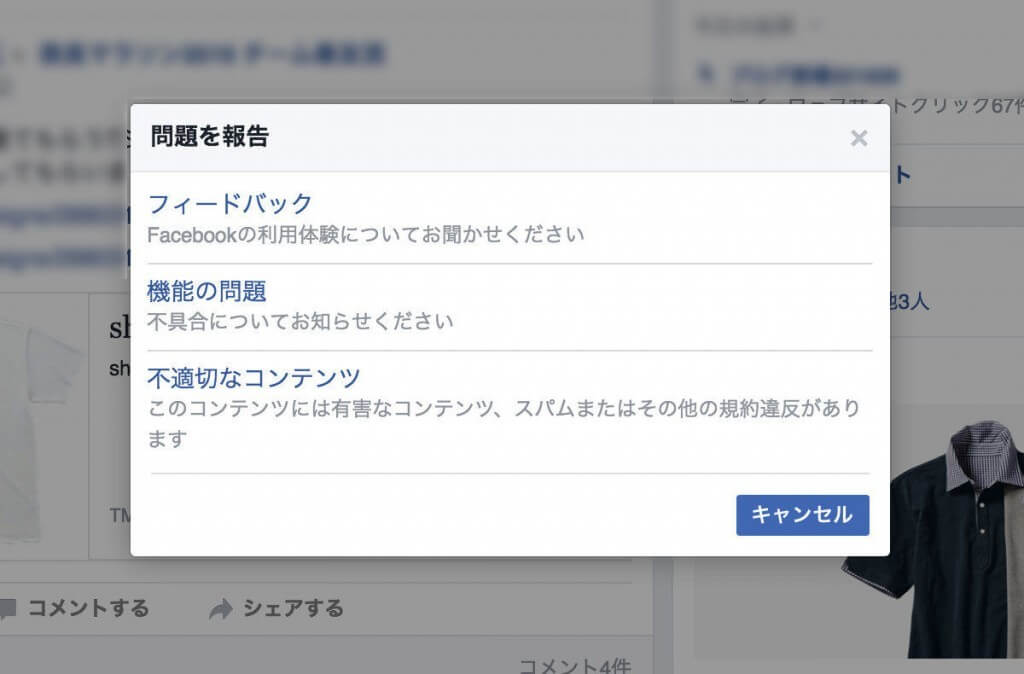 facebook_support2
