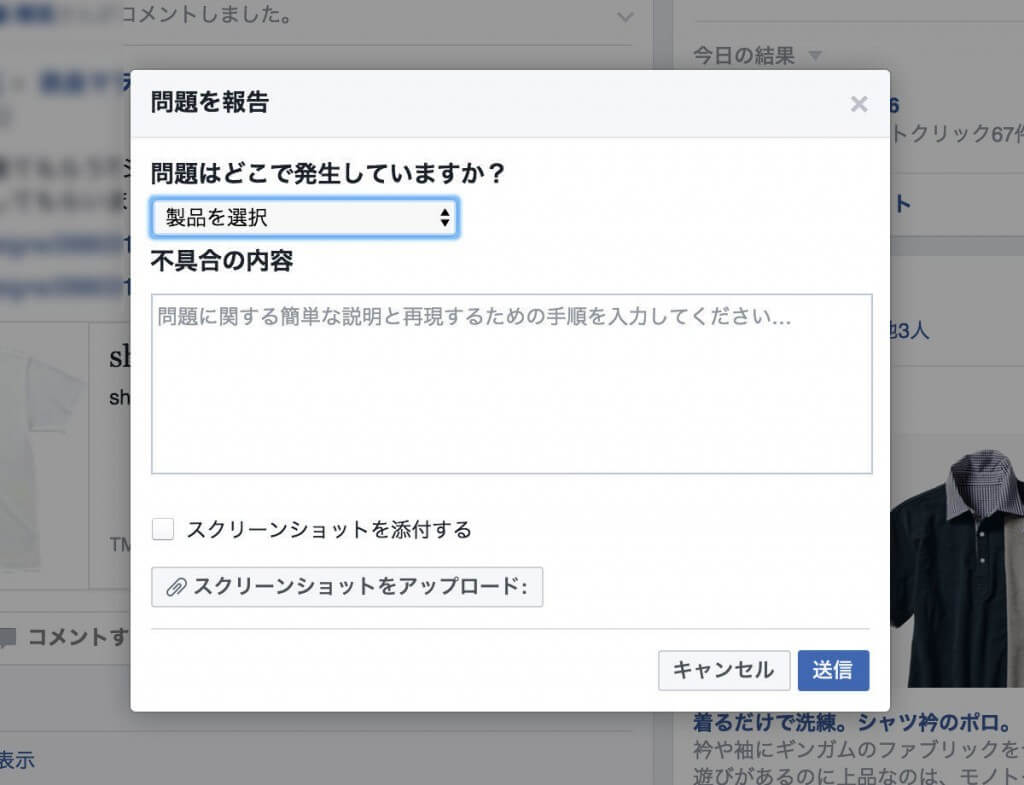 facebook_support3