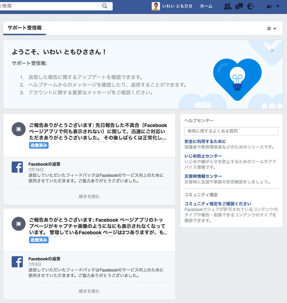 facebook_support6