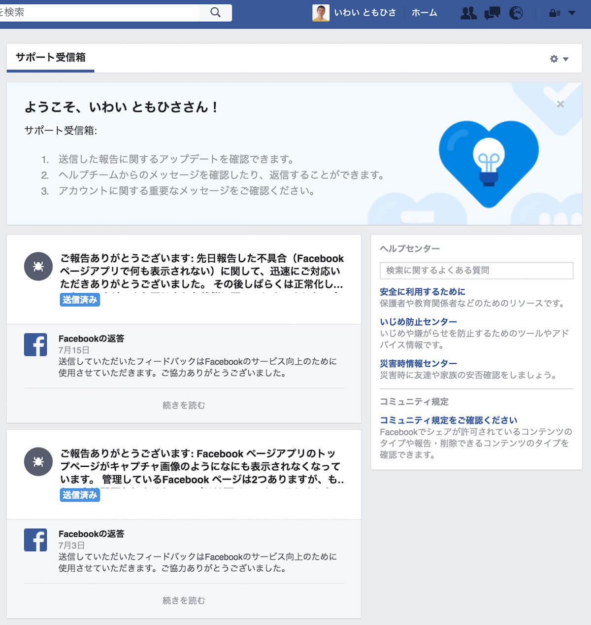 Facebookのサポートは返事はないが対応は迅速だった