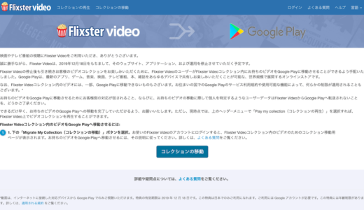 なかなか、めんどうだったFlixster videoの解約方法について