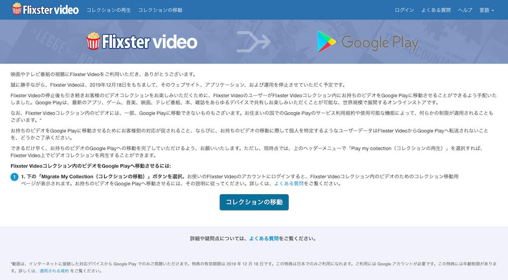 Flixster Video