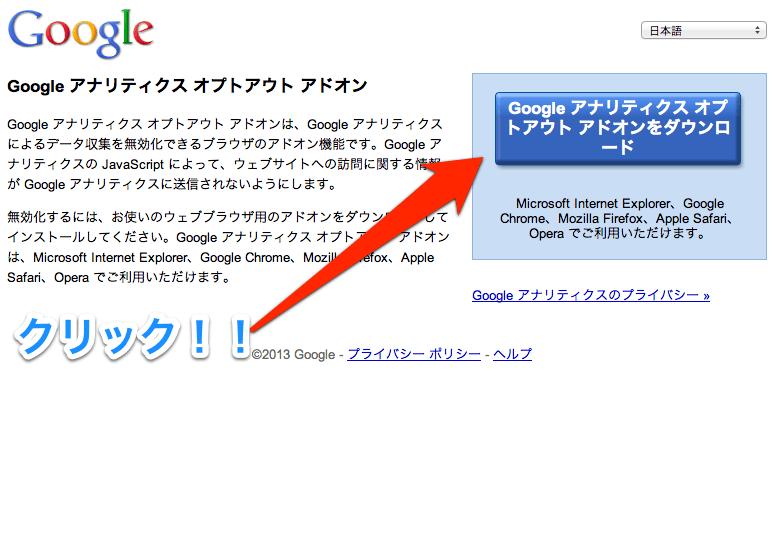 google_optout_2