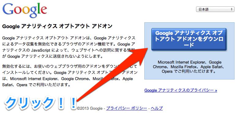 google_optout_3