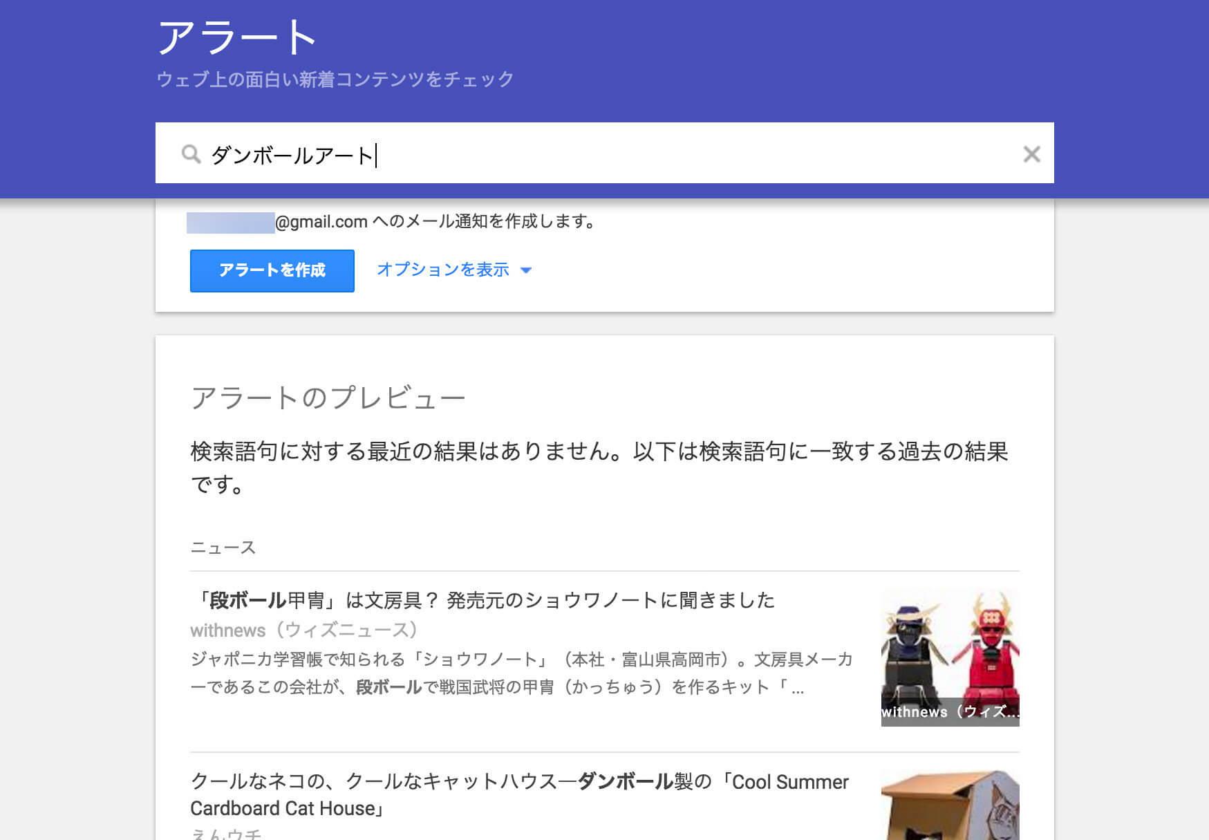 Googleアラートは欲しい情報が自動収集できて超便利!