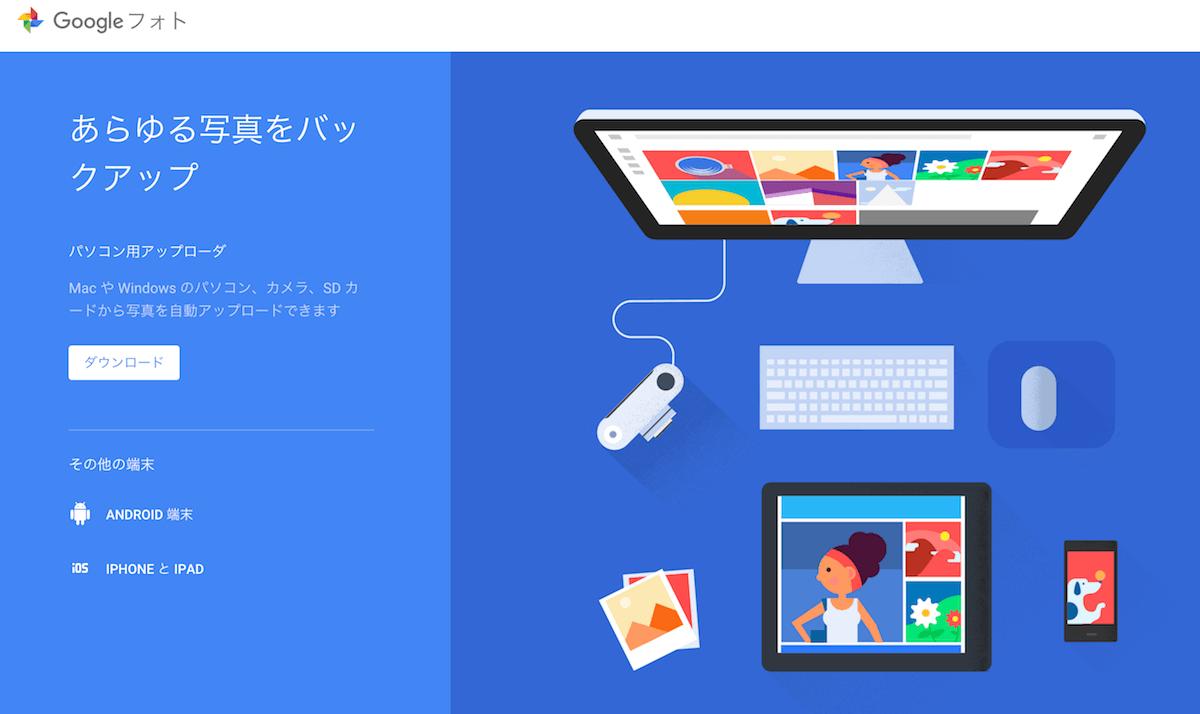 有料化されるFlickrをやめ、日付問題が解決して自動バックアップにも対応したGoogleフォトに乗り換えました